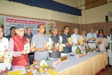 मेघालय के राज्यपाल श्री गंगा प्रसाद ने डॉ.अनिल सुलभ के गीत-संग्रह 'मैं मरुथल-सा चिर प्यासा' का किया लोकार्पण