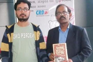 वरिष्ठ पत्रकार अवधेश प्रीत के पहले उपन्यास 'अशोक राजपथ' का हुआ लोकार्पण
