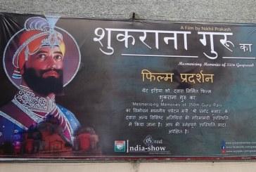 'शुकराना गुरु का' फिल्म के जरिये बिहार की अच्छी छवि प्रस्तुत की गई