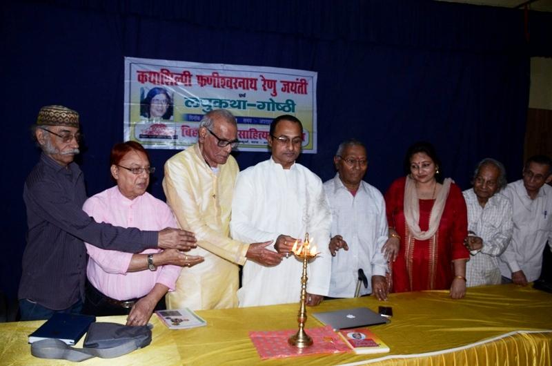 महान कथा शिल्पी फणीश्वरनाथ रेणु जयंती पर साहित्य सम्मेलन में आयोजित हुई लघुकथा-गोष्ठी