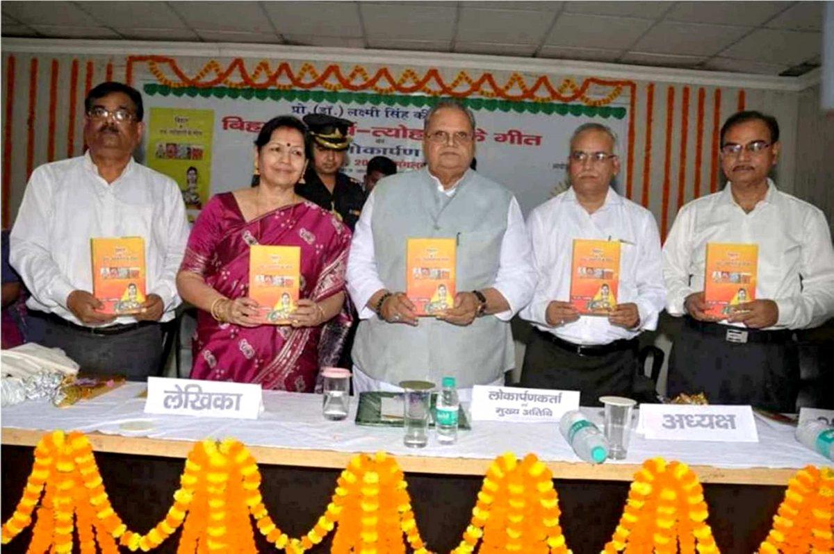 बिहार के महामहिम राज्यपाल ने किया लोकगीतों की पुस्तक का लोकार्पण