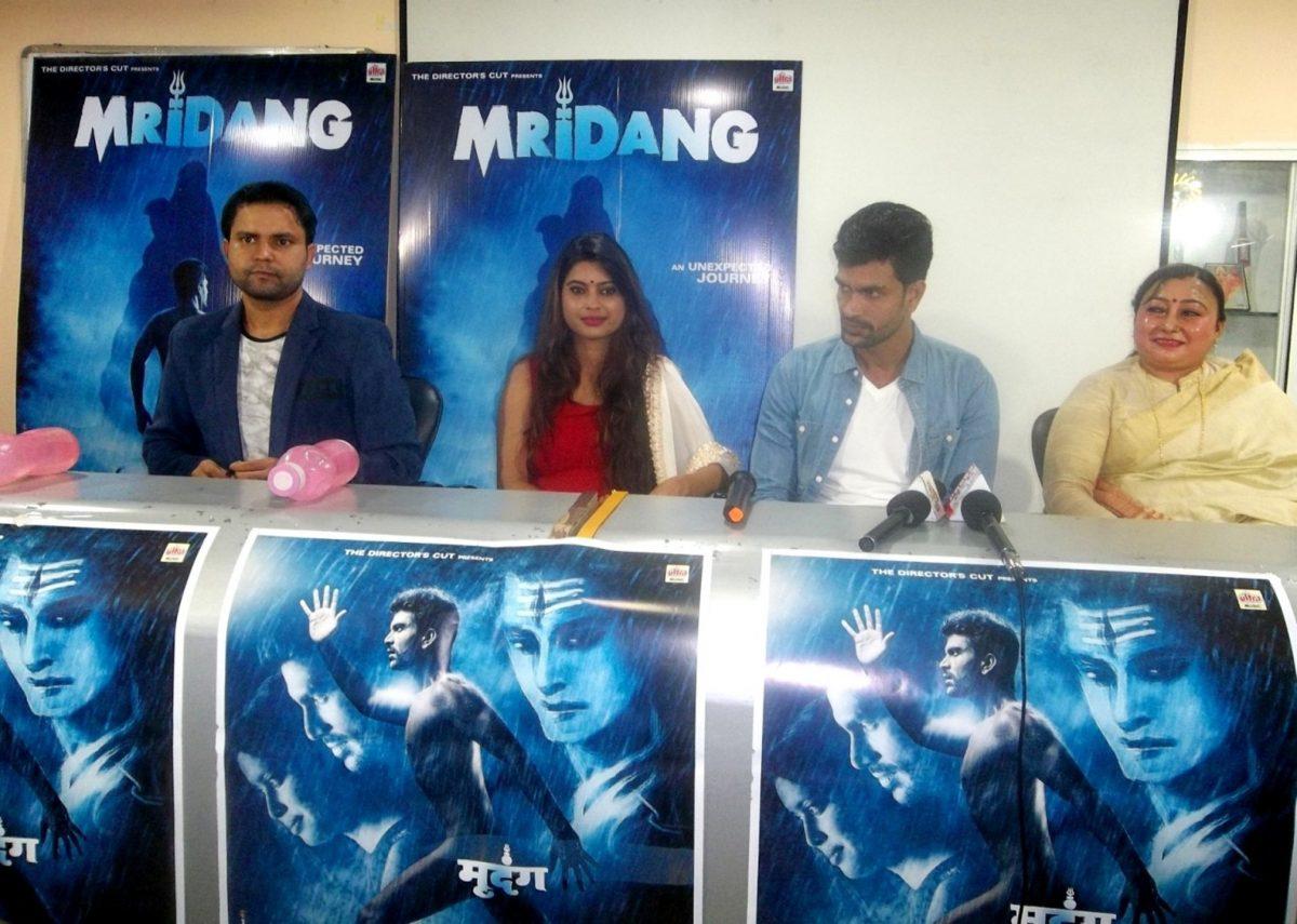 सावन की आस्था से रु-ब-रु कराने बिहार-झाड़खंड में 27 जुलाई को आ रही है फिल्म 'मृदंग'