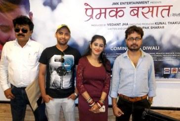 मैथिली फिल्मों के लिए 'अच्छे दिन' लाने वाली है फिल्म ''प्रेमक बसात''