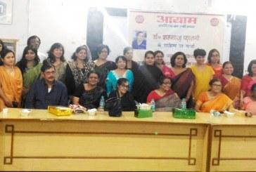 डॉ. शहनाज फातमी के साहित्यिक परिचर्चा में गूंजा 'आयाम' का स्त्री स्वर