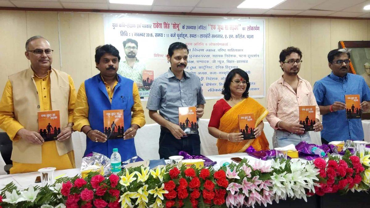 प्रेमिका को समर्पित राकेश सिंह 'सोनू' के पहले उपन्यास 'एक जुदा सा लड़का' का हुआ लोकार्पण