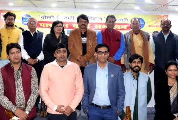 'पत्रकार कवि सम्मलेन' में पटना के कवि पत्रकारों ने रंग जमाया