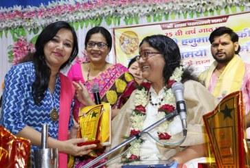 हनुमान कथा के अंतिम दिन सम्मानित हुईं 25 संघर्षशील महिलाएं