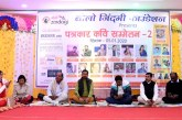 बिहार के पत्रकारों ने सजाई पत्रकार कवि सम्मेलन की महफ़िल