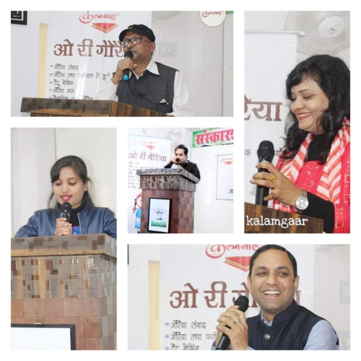 """कलमगार ने आयोजित किया काव्य-सरिता """"ओ री गौरैया"""""""