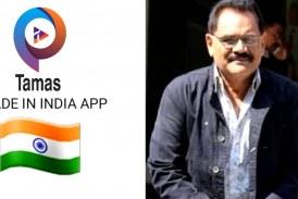 भारत में Tiktok को मात देगा भारतीय एप्प Tamas