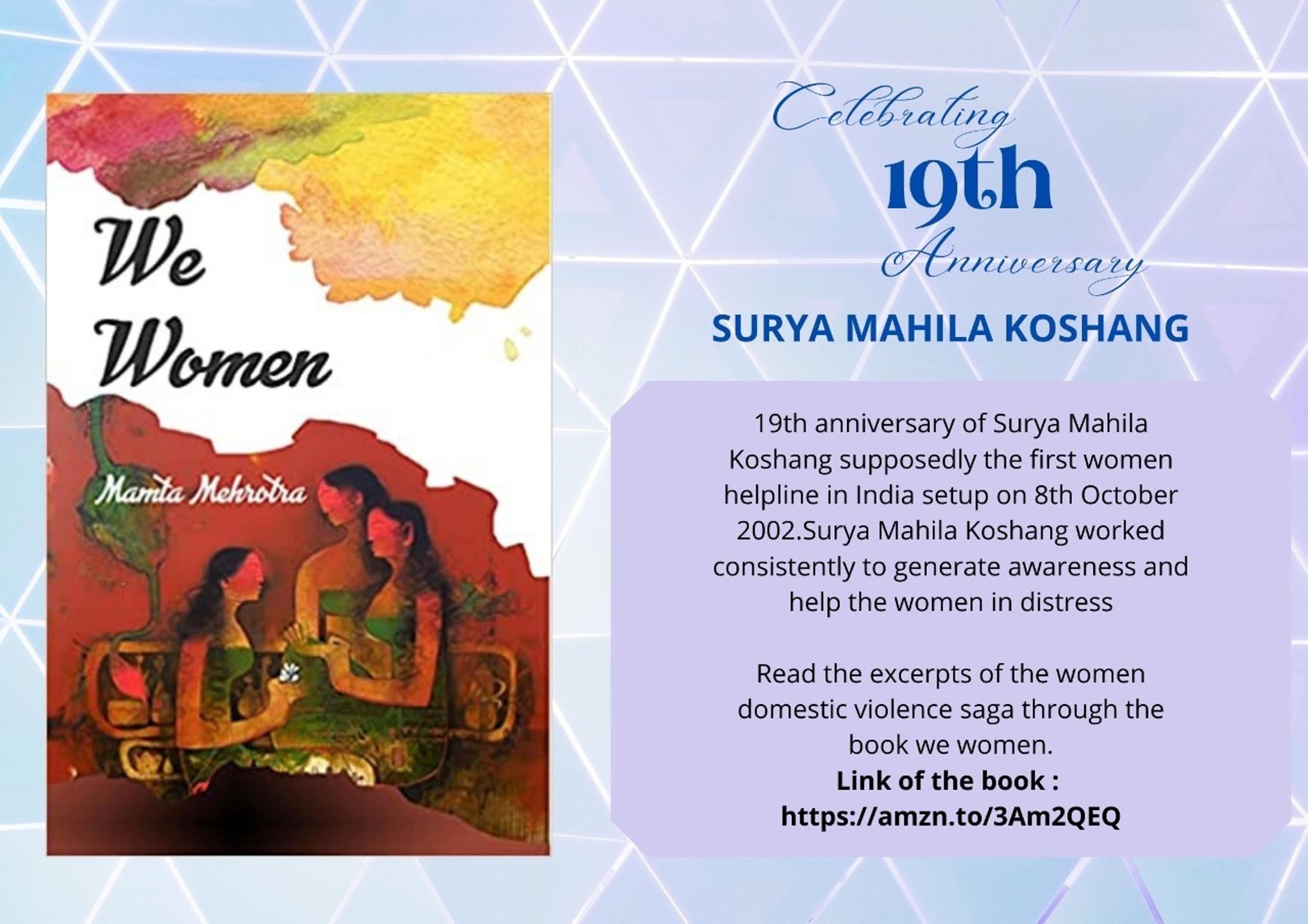 घरेलू हिंसा के प्रति महिलाओं को जागरूक करती है पुस्तक 'We Women'